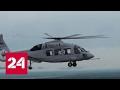 вертолеты россии фото с названиями