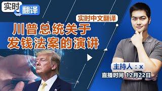 实时翻译: 川普总统关于发钱法案的演讲《实时翻译》2020.12.22 - YouTube