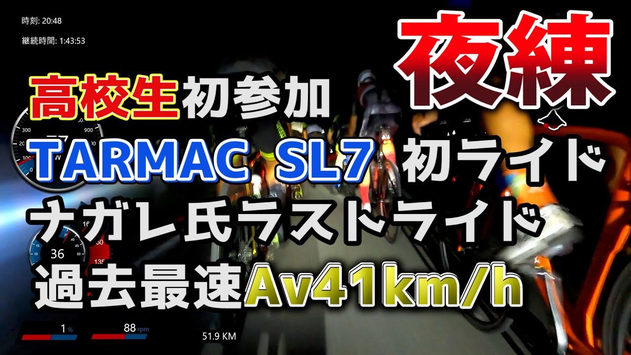 ロードバイク練習会2020.09.16 高校生初参戦!ターマックSL7デビュー!過去最速!