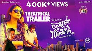 kannad-gothilla---trailer-l-hariprriya-l-sudharani-l-mayuraa-raghavendra