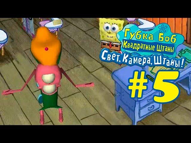 Игры приключение губка боб 5 актеры фильма няньки питеру пол и дэвиду пол