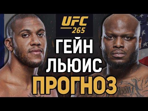ЗА ВРЕМЕННЫЙ ТИТУЛ! Сирил Гейн vs Деррик Льюис / Прогноз к UFC 265