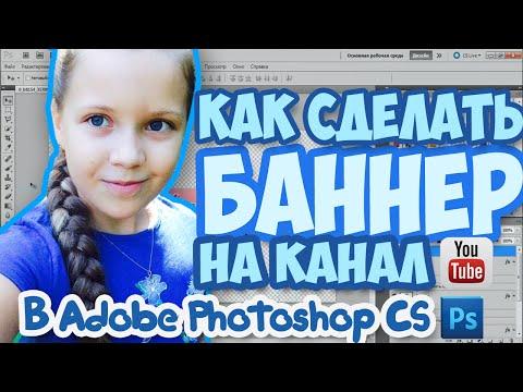 Уроки Фотошопа - YouTube