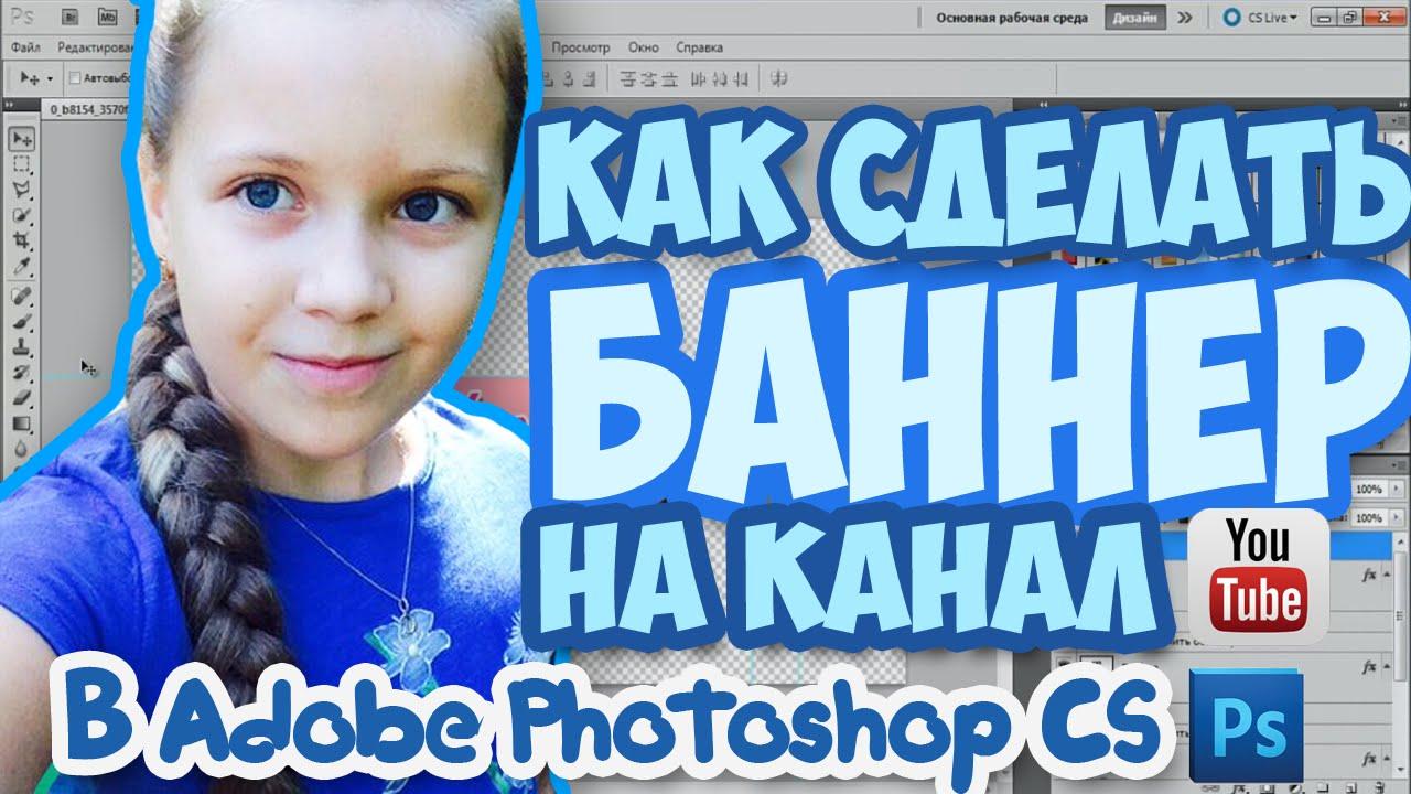 сделать фото для ютуба онлайн
