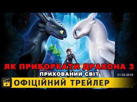 трейлер Як приборкати дракона 3 (2019) українською