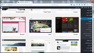 קורס בניית אתרים חינם וורדפרס wordpress