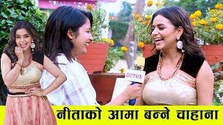 महिनावारिले मलाई छेक्दैन   आमा बन्ने ठुलो रहर छ   Neeta Dhungana Interview