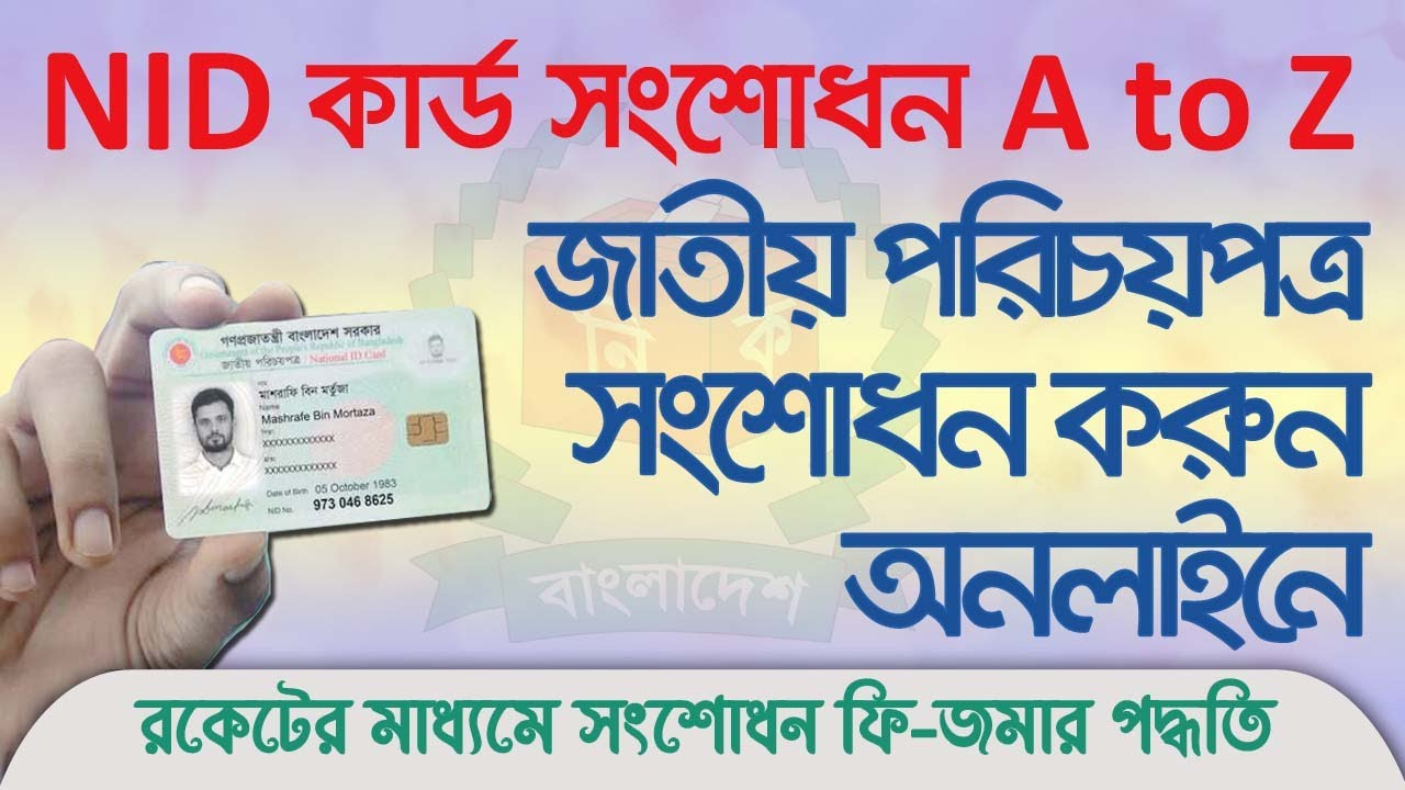 National ID card correction by online in BD | NID correction fee pay by Rocket | NID সংশোধন A to Z