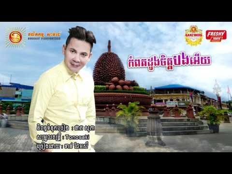 [Official Audio] Kampot Duong Chet Bong Euy - James