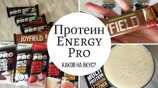 Протеин и Протеиновые Батончики Energy Pro - Женский Обзор