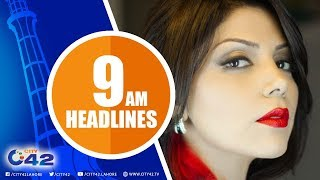 Happy Birth Day Hadiqa Kiani | News Headlines | 9:00 AM | 12 August 2018 | City42