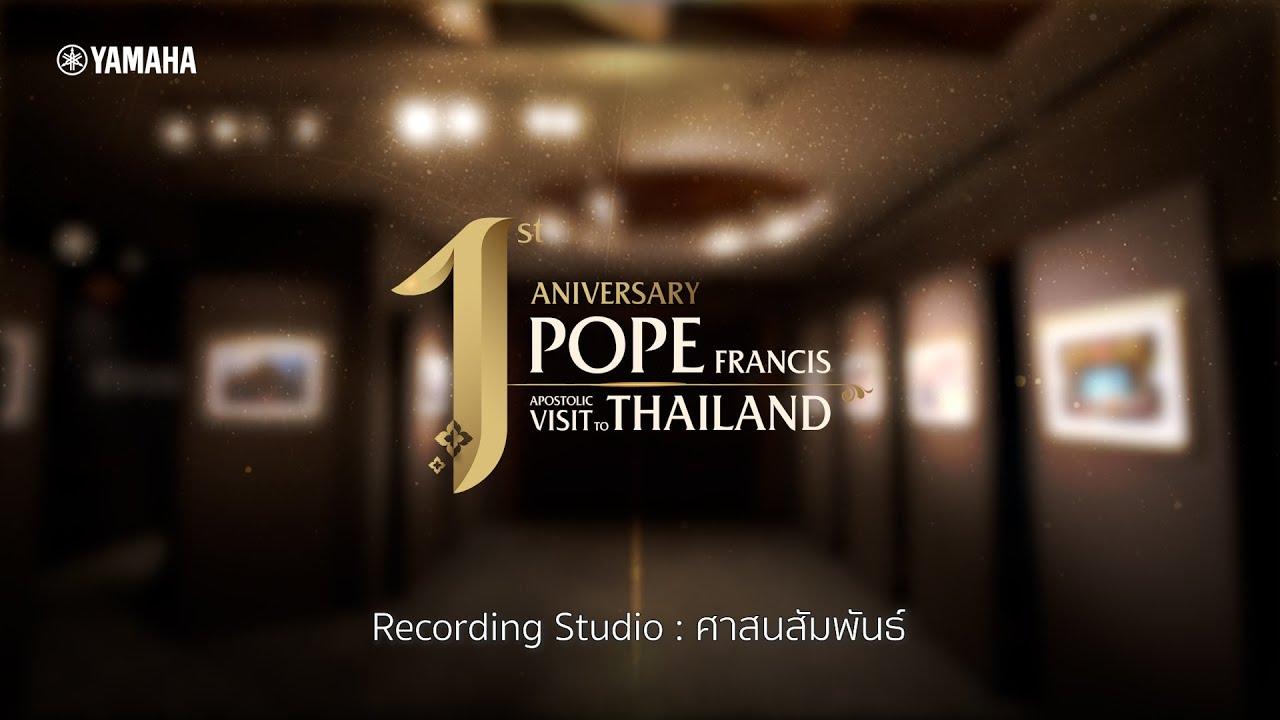 "Teaser : ""ศาสนสัมพันธ์"" 1st Anniversary of Pope Francis Apostolic Visit to Thailand"