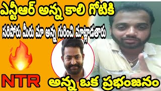 Jr NTR Fan Strong Warning to Common Man Over Comments on Jr NTR | Priyanka Reddy | MHK CREATIONS
