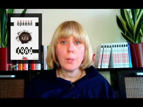 Видео: Орвел, Гакслі, Ренд. 8 книг про те, як інформація змінює наше мислення