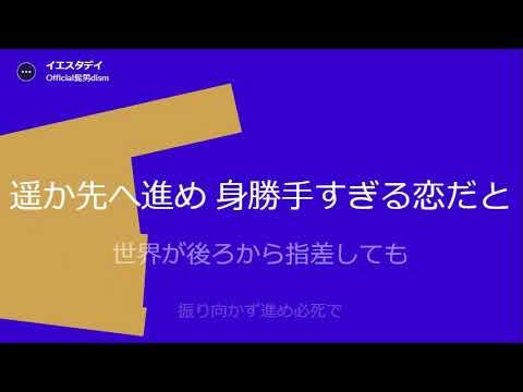 イエスタデイ 歌詞 official 髭 男 dism