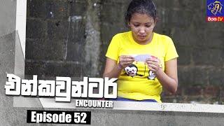 Encounter - එන්කවුන්ටර් | Episode 52 | 26 - 07 - 2021 | Siyatha TV Thumbnail