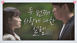 천우희(Chun Woo hee)에게 [확인]하는 안재홍(An Jae hong)… 두 번째 사랑의 설렘♡ 멜로가 체질(Be melodramatic) 12회