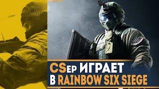 Как ГЛОБАЛ из CS:GO будет играть в RAINBOW SIX SIEGE? ► Справится? Или будет как нуб?