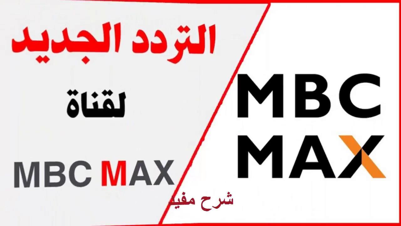 تردد قناة إم بي سي ماكس الجديد 2018 MBC MAX