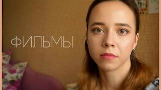 Фильмы | А.Б.