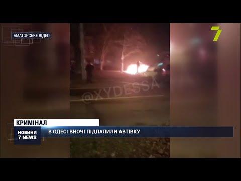 Новости 7 канал Одесса: Двоє чоловіків вночі підпалили автівку