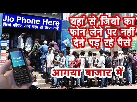 आगया Jiophone बाज़ार में, नहीं देने पड़ेंगे पैसे अगर लेंगे यहाँ से, How to get jio feature phone free