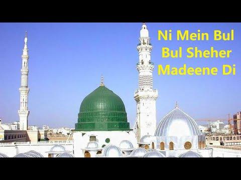Ni Mein Bul Bul Shehr Madeene Di Aan | High Quality Best Naat