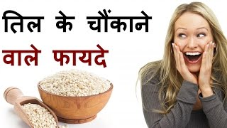 Sesame Seeds Health Benefits In Hindi  Sesame Oil Nutrition Facts For cold तिल के आयुर्वेदिक लाभ
