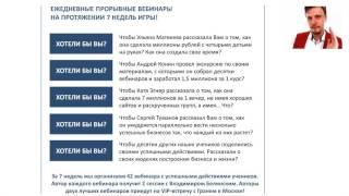 Открывающий ГРУППУ ГРАНЯ вебинар. 14 февраля 2016 г.