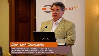 B2C-логистика: товары конечному потребителю — настоящее и будущее(, 2015-07-03T12:56:30.000Z)