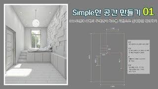 3dMax_모델링기본36_심플한실내공간만들기01