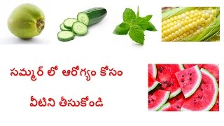 Summer Health Tips | Healty Food in Summer | How to Reduce Body Heat in Summer