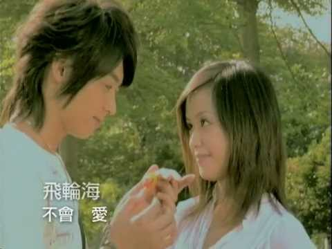 飛輪海 Fahrenheit [不會愛 Can't Love] Official MV (偶像劇「終極一家」片尾曲)