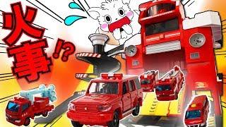【トミカ】火事発生!! 出動指令!変身ファイヤーステーションから消防隊、出動せよ!!!!防災訓練 はたらくくるま★サンサンキッズTV★