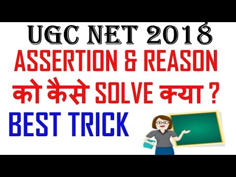 Ugc Net 2018 - How To Solve Assertion Reason Question || Best Trick || Strategy