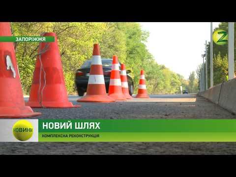 Телеканал Z: Новини Z -  Триває реконструкція дороги від Військового містечка до аеропорту Запоріжжя - 18.09.17