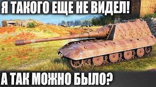 НАУЧИ ИГРАТЬ ПИСАЛИ ЕМУ! ПОКАЗАЛ ТАКТИКУ НА МИРОВОЙ РЕКОРД В WOT НА JagdPz E-100