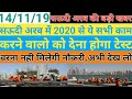 By 2020 All Workers In Saudi Arabia Have To Give Test | Saudi Arabia Big Breaking News For Workers