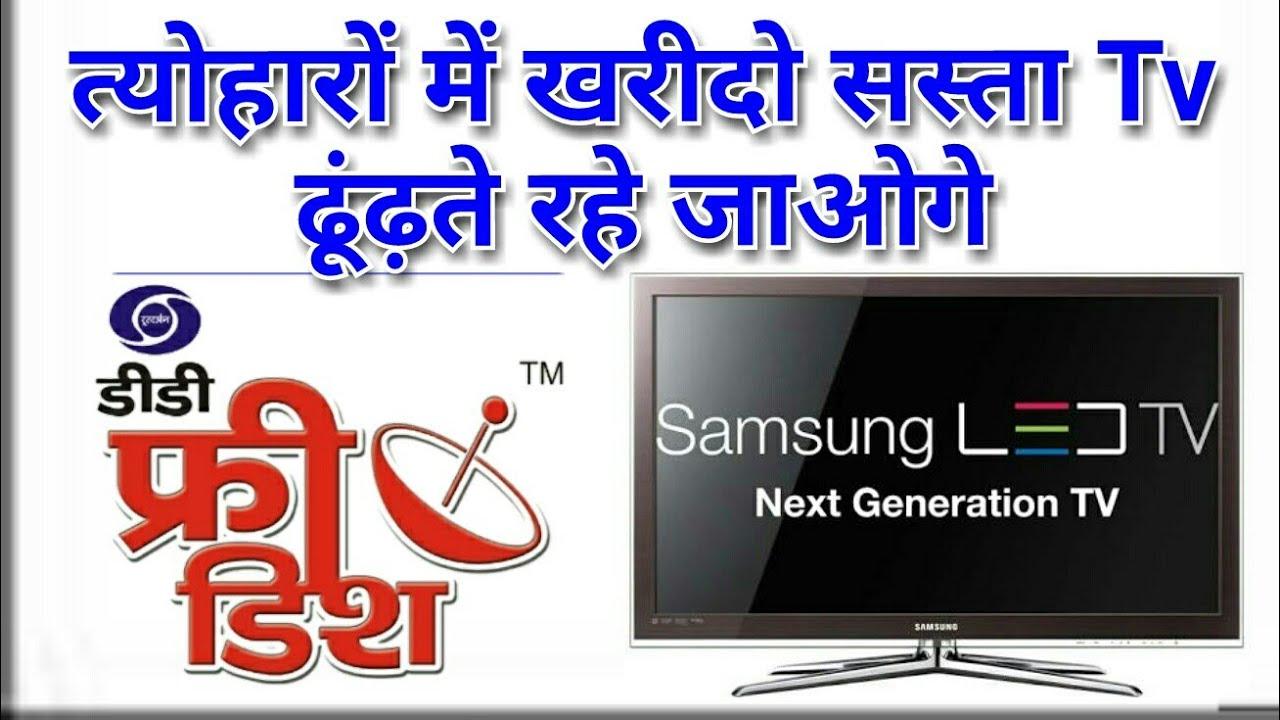 Samsung 80 cm ( 32 inch ) Full HD Smart LED TV 2018 Offer    ढूंढ़ते रहे  जाओगे इससे सस्ता नहीं मिलेगा 958959e296fc