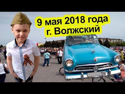 Парад победы 9 мая 2018 года / город Волжский / Раритетные машины, машины времен войны