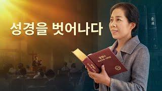 기독교 영화<성경을 벗어나다>성경을 지키면 주님을 맞이할 수 있는가? (한국어 더빙)