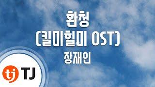 Auditory Hallucination 환청 (Kill Me Heal Me 킬미힐미 OST)_Jang Jae In 장재인 (Fear. Nashow 나쑈)_TJ노래방