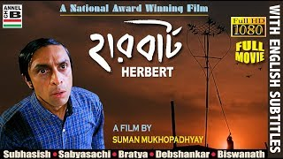 Herbert | হার্বার্ট | Bengali Full Movie | Award Winning Film By Suman Mukhopadhyay | HD | Subtitled