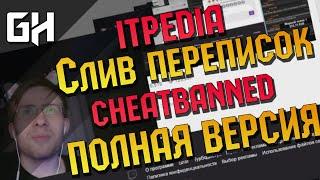 УНИЧТОЖЕНИЕ ЧБ ОТ itpedia (слив переписок, пруфы в середине) (ПОЛНАЯ ВЕРСИЯ)