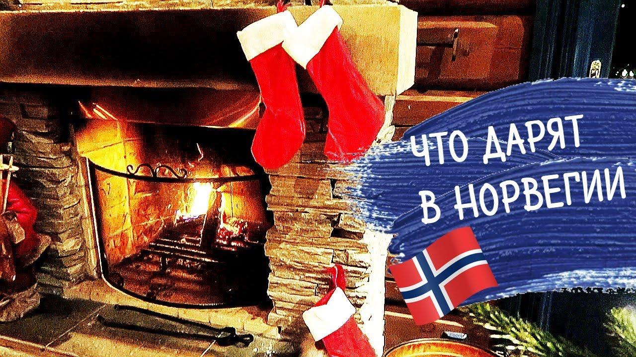 Рождество 2017 в Норвегии ВЛОГ  - Открываем подарки • ЖУТКИЕ УСЛОВИЯ ПРОЖИВАНИЯ • Insta Irina Gram