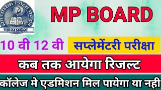 MP Board supplementary result 2020 || class 10th 12th supplementary result date |MPBSE  result date