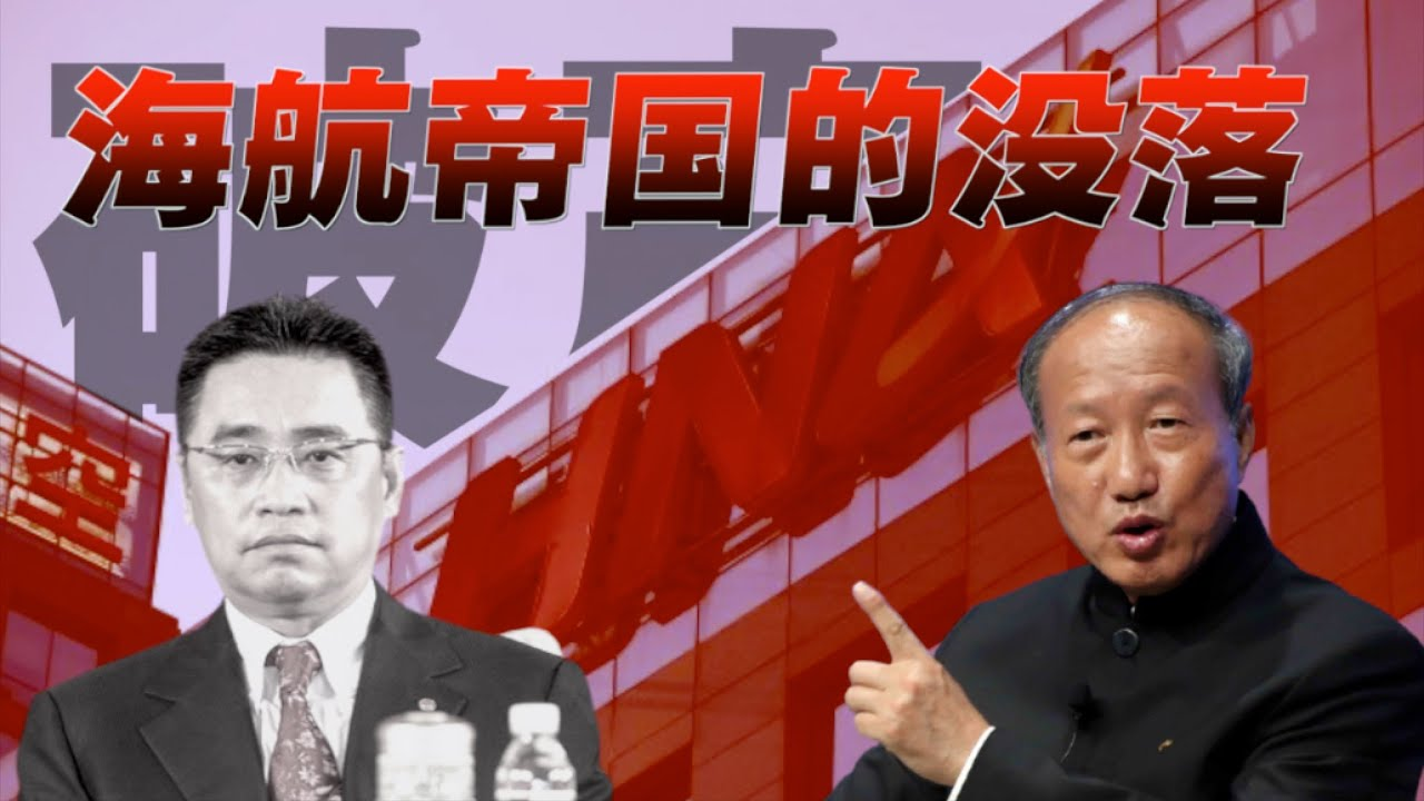 One man against one country!The fall of the trillion-dollar empire: HNA bankruptcy restructuring!