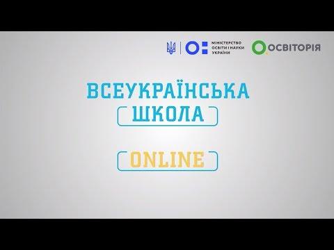 5 клас. Українська мова. Діалог. Тире при діалозі. Всеукраїнська школа онлайн