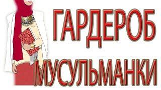 ГАРДЕРОБ МУСУЛЬМАНКИ/HAUL МА ША АЛЛАХ!МОЙ СТИЛЬ!