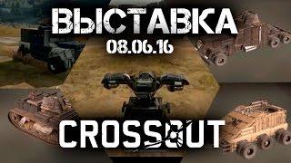 Выставка Crossout - Боевые фуры, бобик и роботы убийцы (08.06.16)